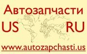 Запчасти для иномарок из США - Кемерово