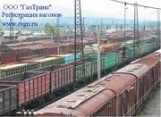 регистрация вагонов