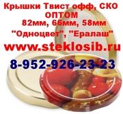 Купить оптом крышку винтовую Твист офф  для консервирования Кемерово,
