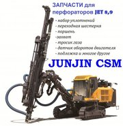 Запчасти для перфораторов JET 8, 9 (JET8,  JET9) буровых установок Junji
